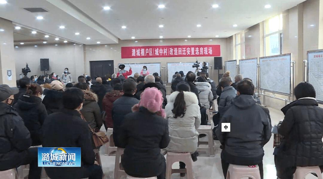 安置房摇号开盘选房案例   山西潞城市棚户区选房活动插图